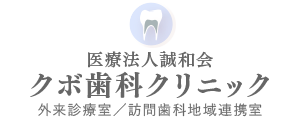 クボ歯科クリニック(公式)